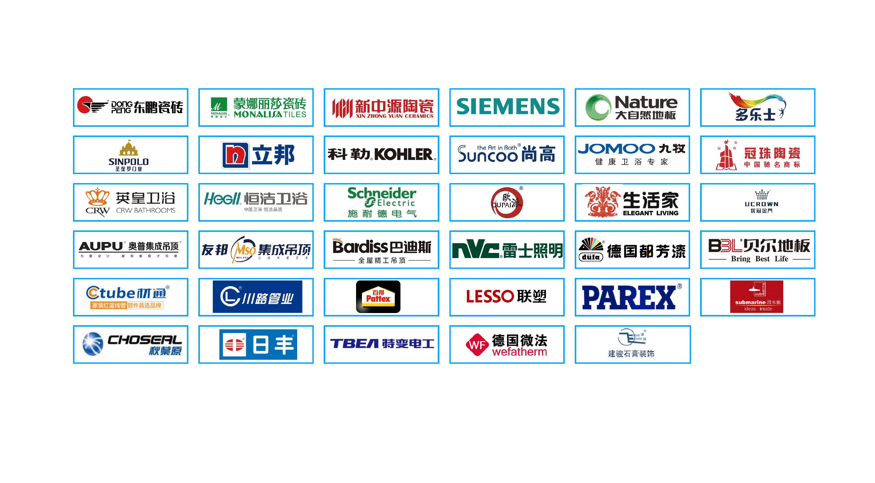 建材合作商品牌名單.png